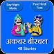 Akbar aur birbal hindi story by Krishna apps infotech