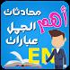 تعلم الإنجليزية حتى الإحتراف by apps alrowad educational