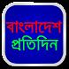 Bangladesh Pratidin by Bangla Newspaper