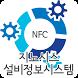 (주)지노시스 NFC 시설물 안전점검 시스템 by JINOSYS