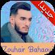 اغاني زهير البهاوي Zouhair Bahaoui Ghamza 2017 by آخر الأغاني الرائعة 2017