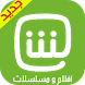 Free Shahed Guide PRANK شاهد by APPLORD