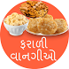 Farali Vangi(Recipes) by Fireball Technologies