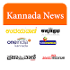 Kannada Newspapers by DVHK Apps