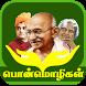 Tamil Quotes தமிழ் பொன்மொழிகள் by Nithra Tamil Labs