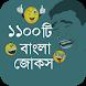 ১১০০টি বাংলা জোকস by Apps Point