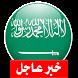 آخر أخبار الجرائد السعودية by abdenbi azizi