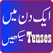 Learn English Tenses in Urdu by Dani Technology Solutions