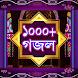 বাংলা সেরা ইসলামিক গজল by Bengle Apps Ltd.