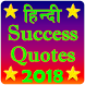 Hindi Success Quotes 2018 - Inspire, Motivate App by Prince Thakuri