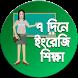 ৭ দিনে ইংরেজি শিক্ষা by bd-digital-apps