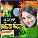 Indian Happy Independence day Photo Frames 2017 by PAK VS India APPS