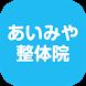 関市のあいみや整体院 公式アプリ by 株式会社オールシステム