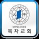 목자교회 by 애니라인(주)