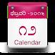 Kannada Calendar 2016 by GrowUp Infotech