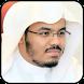 القران الكريم ياسر الدوسري by EomAndroid