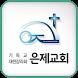 은제교회 by 애니라인(주)