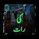 Asaib Ki Raat (Urdu Novel) by GabbaApps