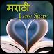 Marathi Love Story by GreenAppp