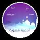 صور اسلاميه وادعية بدون انترنت by Best software developer
