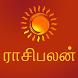 Rasi Palan - Tamil Horoscope by Ojas Softech Pvt Ltd