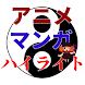 マンガ・アニメのハイライト第3集