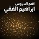 إبراهيم الفقي by nayef arabiya