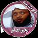توفيق الصائغ قرآن بدون انترنت by إسلاميات بدون انترنت