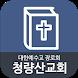 청량산교회