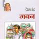 गबन - प्रेमचंद (उपन्यास) Gaban by Premchand(Novel) by TanyashiApps