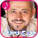 George Wassouf Songs by app music