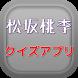 松坂桃李クイズ by 葵アプリ