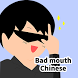 Bad mouth Chinese by JLD International,inc