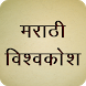 Marathi Vishwakosh - मराठी शब्दकोश by Mixture Liquid