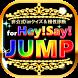 相性診断&クイズfor平成ジャンプ~Hey!Say!JUMP by zestapp