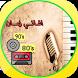اغاني زمان عربية كلاسيكية طرب by C94dev