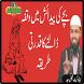 Bachon m Waqfa Trika Ramadan by Commando Action Adventure