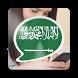 شات بنات السعوديه PRANK by great latest apps