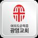여의도순복음광명교회 by 애니라인(주)