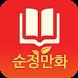 순정만화 (무료만화) by 무료만화방