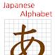 Japanese Hiragana Practice by kYaEnter_App