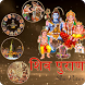 Shiv Puran in Hindi by Noble App