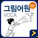 그림어원 VOCA LITE + 잠금화면 퀴즈 by Jinhak Co.