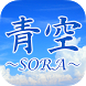 刈谷市の整体 腰痛専門 青空 〜SORA〜 公式アプリ by 株式会社オールシステム