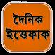 Ittefaq by Bangla Newspaper