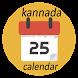 Kannada Calendar 2017 by vishvadeveloper