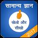 GK & CA Hindi For all Exam by Mukesh Kaushik