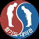 합기도대의관 by 무도코리아