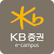 KB증권 e-campus (임직원용)