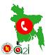 Bangladesh Emergency Services by eLITEs